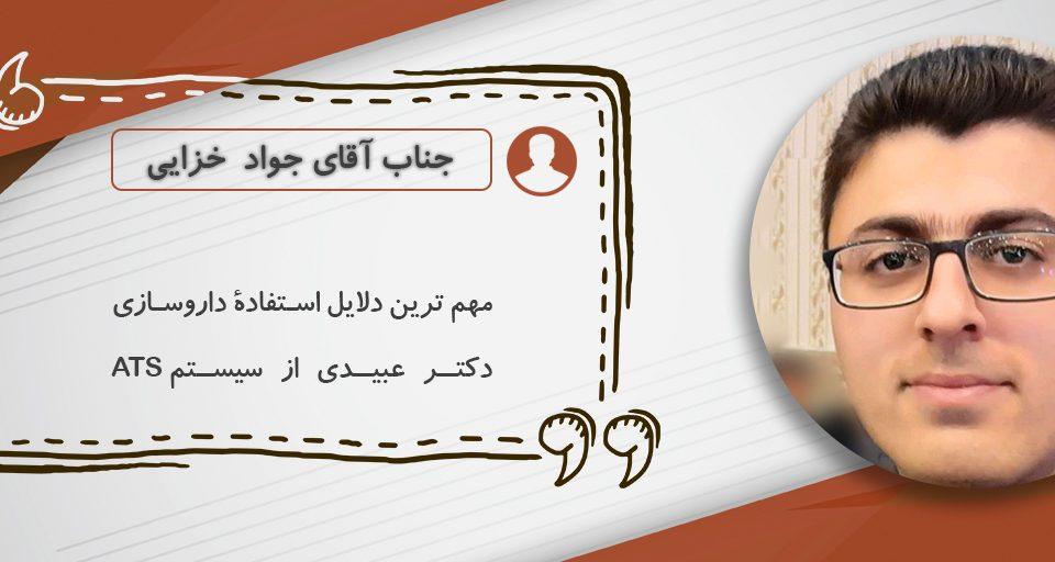 تحلیل فرایندهای جذب با ATS توسط آقای جواد خزایی