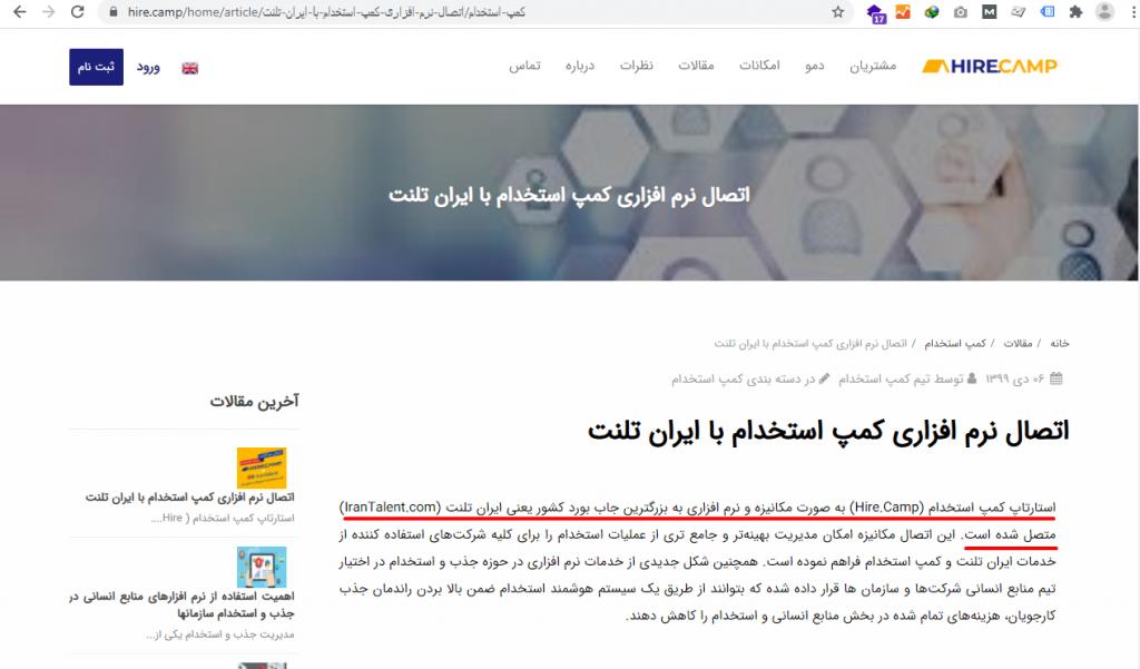 اتصال کمپ استخدام (هایر کمپ) به ایران تلنت